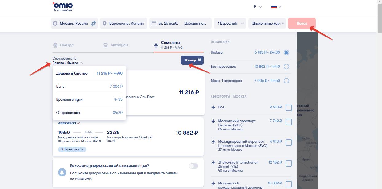 Поиск дешевых билетов на Омио