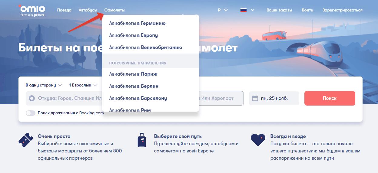 Покупка авиабилета на сайте Omio