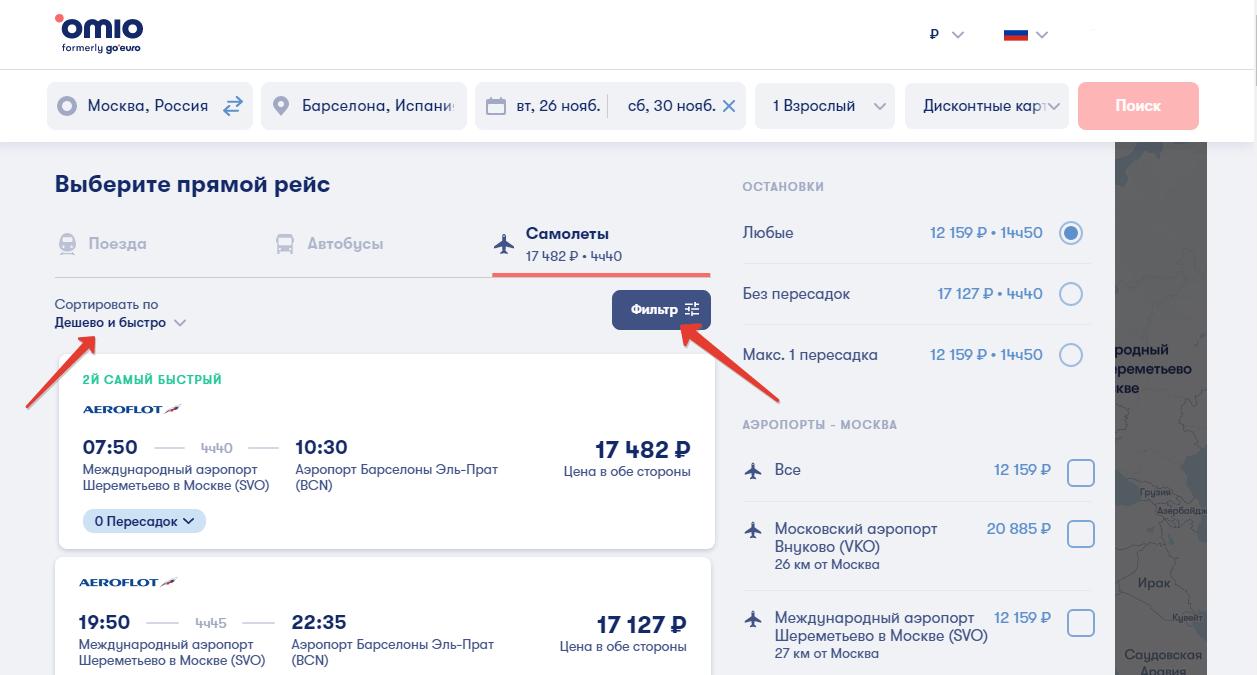 Выбор билетов на самолет на сайте Omio